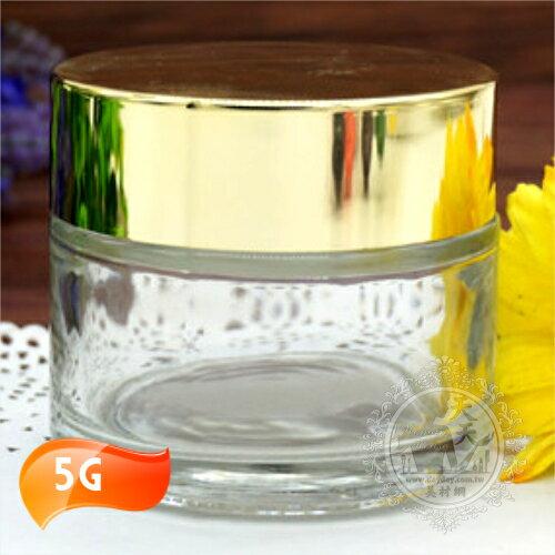 ::瓶瓶罐罐分裝:: 玻璃面霜盒-5g-金蓋 [51031]◇美容美髮美甲新秘專業材料◇