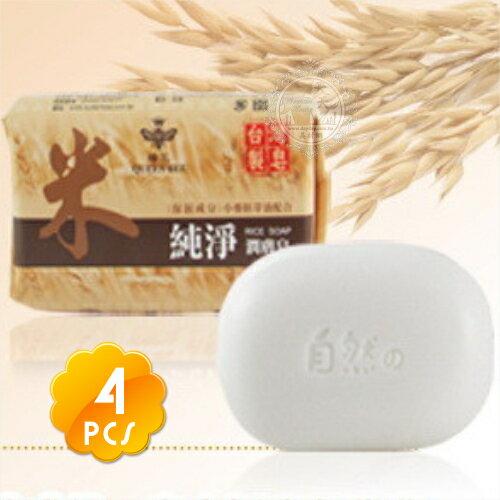 ◇台灣製造品質保證◇蜂王純淨潤膚米皂(80g*4入)◇米糠油/小麥胚芽油◇[51136]