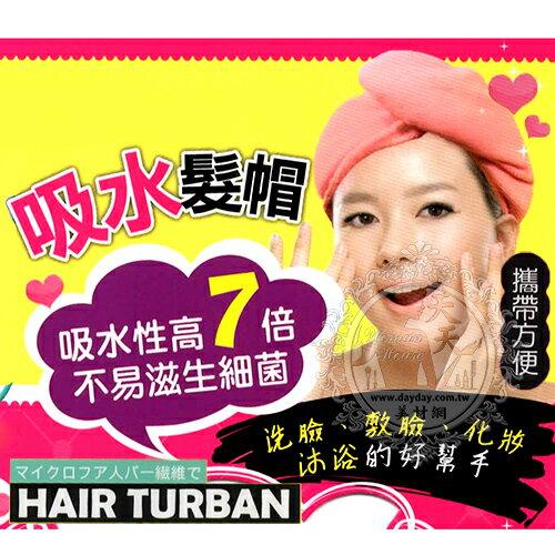 居家輕時尚 ◇悠貝莉G-8035快速吸水髮帽◇ 7倍吸水力 不易臭[51178]