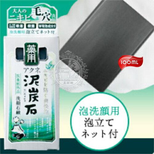 ◇日本製造◇Pelican泥炭石痘痘肌用洗顏皂(100g)[51203]