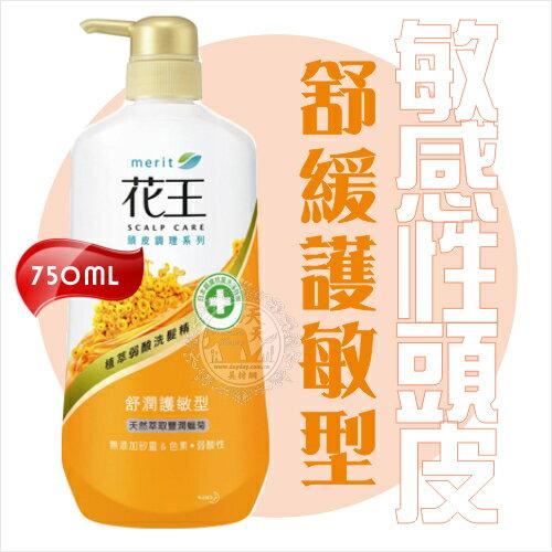 無矽靈 ~花王植萃弱酸洗髮精 舒潤護敏 750ml~ 敏感性頭皮 ^~51486^~
