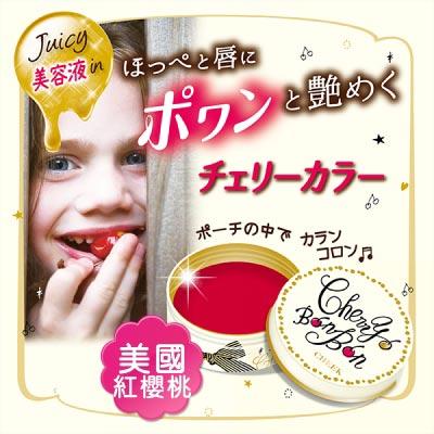 【唇彩.腮紅一次搞定】日本CherryBonBon 2in1唇頰膏-6g(#01美國紅櫻桃) [48741]
