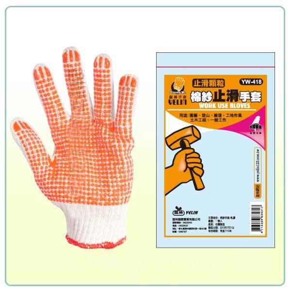 【工作用手套】誼林YW-418棉紗顆粒止滑手套1雙入 [48921]