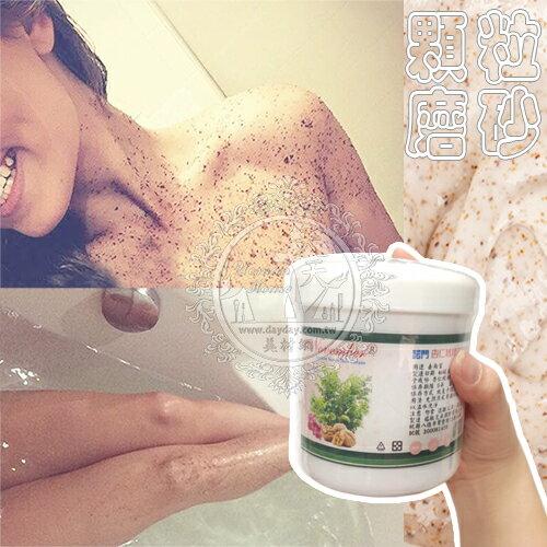【讓你滑溜一(背)子】諾門 杏仁核桃磨砂顆粒身體去角質霜(粗/細)-500g [15021]台灣製造