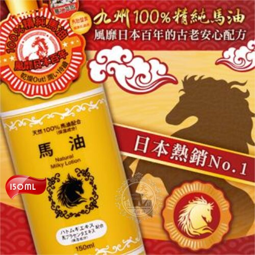 ::日本熱銷第一:: 九州精純馬油乳液-150g [50207]◇美容美髮美甲新秘專業材料◇