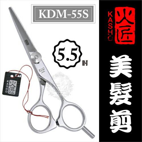 ::美髮剪刀系列:: 日本火匠進口美髮剪刀- KDM-5.5吋 [50412]◇美容美髮美甲新秘專業材料◇