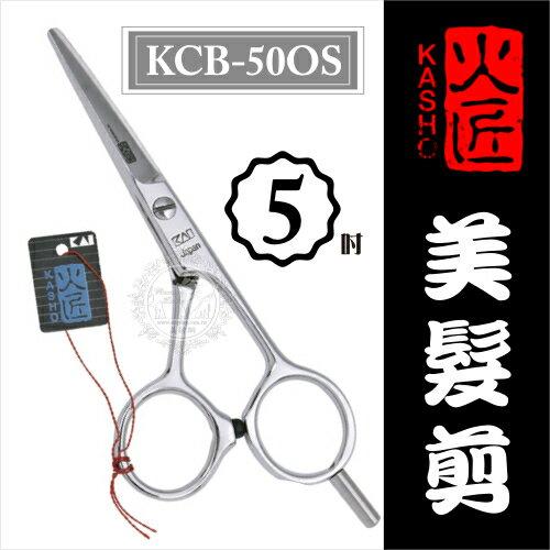 ::美髮剪刀系列:: 日本火匠進口美髮剪刀- KCB-5吋 [50420]◇美容美髮美甲新秘專業材料◇