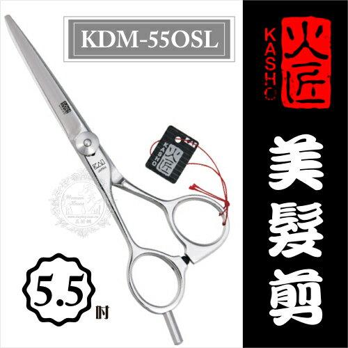 ::美髮剪刀系列:: 日本火匠進口美髮剪刀-KDM-5.5吋 [50453]◇美容美髮美甲新秘專業材料◇