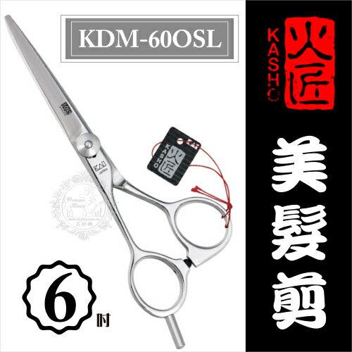 ::美髮剪刀系列:: 日本火匠進口美髮剪刀-KDM-6吋 [50454]◇美容美髮美甲新秘專業材料◇