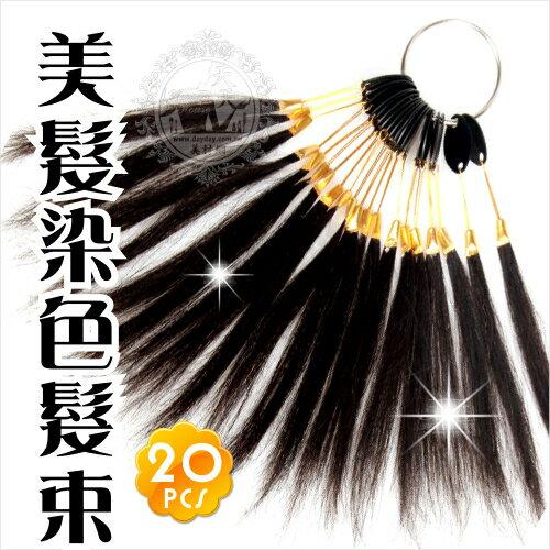 美髮師 髮束染色卡~20束  50563 ~美容美髮美甲新秘 材料~