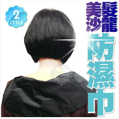 【美髮沙龍必備】洗頭護領巾.防濕巾(單入)-不挑色 [14718]剪燙染洗