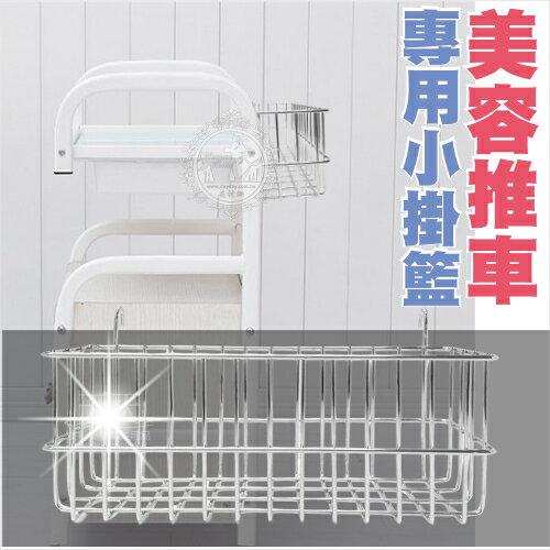 【開店必備】美容台車.推車專用(有掛勾)置物籃-單入 [30568]台灣製造