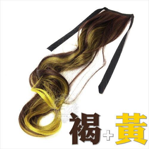 YL~P013假髮  長捲髮  馬尾  雙色挑染 褐 黃 ~綁帶式 單入   41036