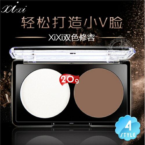 【輕鬆打造V型小臉】XIXI立體妝容雙色修容餅-20g(4款) [48514]
