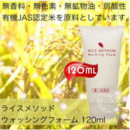 日本REAL紫黑米淨白保濕洗面乳-120g [50475]無香料無色素弱酸性