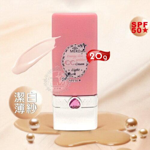 【SPF50防曬遮瑕】台灣製造MEKO美肌俏女神CC霜(20g)-01潔白薄紗 [51063]