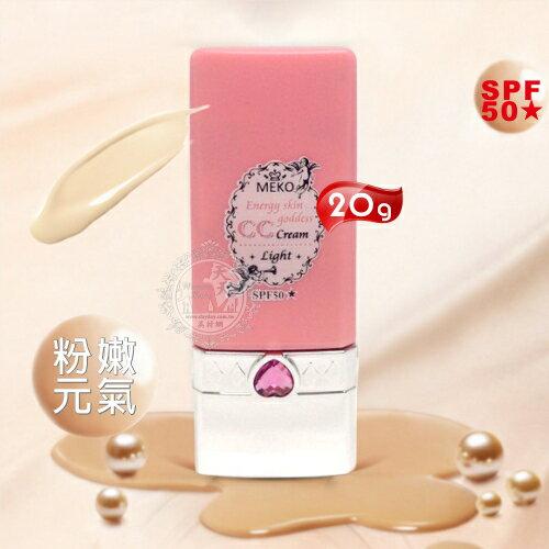 【SPF50防曬遮瑕】台灣製造MEKO美肌俏女神CC霜(20)g-02粉嫩元氣 [51064]