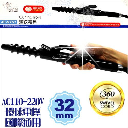 【110-220V環球電壓國際通用】JF-5757螺紋電棒捲-32mm [51094]另售電棒隔熱套