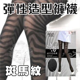 【台灣製造】S201時尚流行花紋褲襪.絲襪-一入(黑色斑馬紋) [51359]