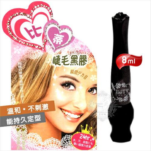 【台灣製造】美麗學分比蒂超特黏睫毛膠(黑)-8ml [51493]溫和型