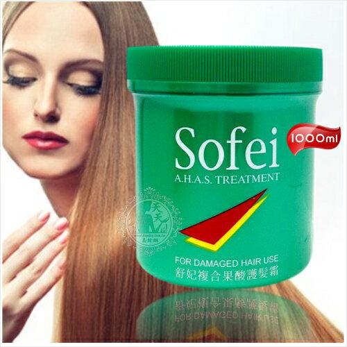 ~染透受損髮質~SOFEI舒妃複合果酸護髮霜~1000ml  51522 少量免沖洗!