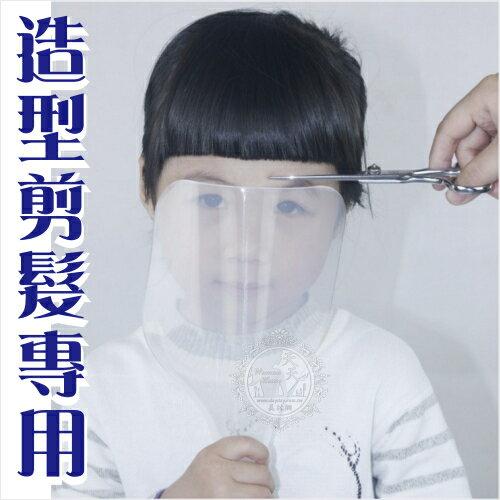 【噴造型品.剪髮專用】#12-013透明遮面罩(單入) [51534]兒童也可用