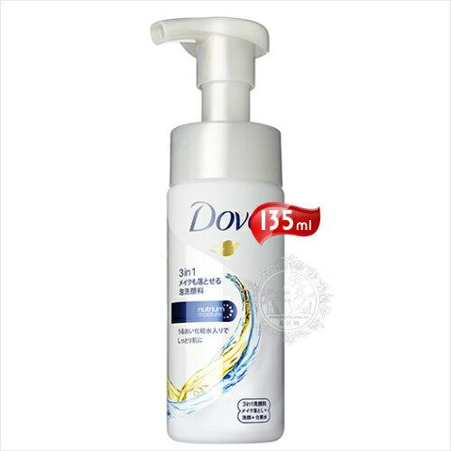 【適合卸淡妝+洗臉+保濕】Dove多芬3合1潤澤卸妝潔面慕絲-135ml [51658]綿密泡沫