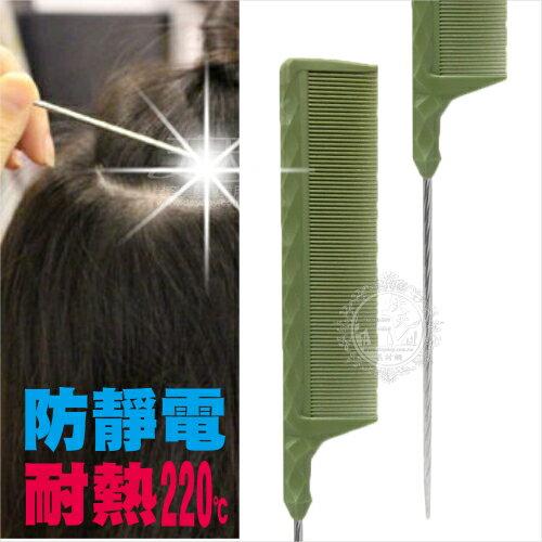 ZT-212-A立體粗齒鐵針尖尾梳(耐熱型)-單支 [51888]可防滑.耐腐蝕.耐酸鹼