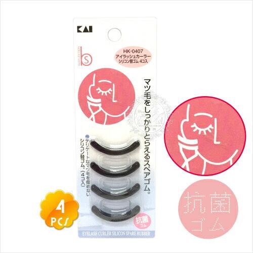 貝印HK-0407睫毛夾矽膠墊片-四入裝 [51953]