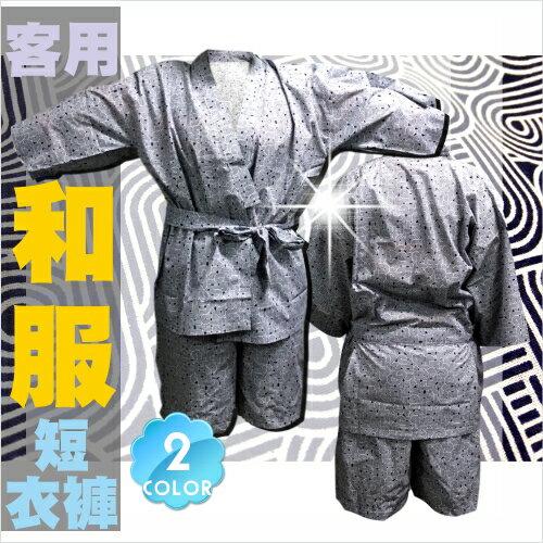 【台灣製造】按摩桑拿必備-客用和服TC布(短袖+短褲)整套[68397]可以分開買