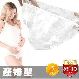 【按摩桑拿必備】拋棄式紙內褲(5入)-產婦加大型(XXL) [93771]