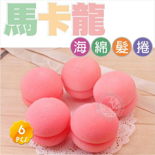 【捲出浪漫波浪捲髮】馬卡龍海棉髮捲(6入)-圓形粉色 [94118]