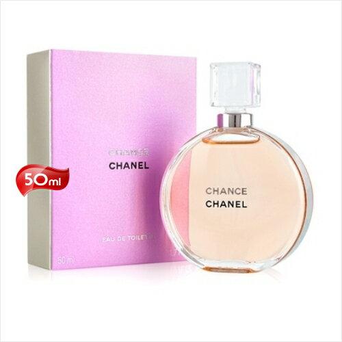 【送禮首選】CHANEL香奈兒CHANCE邂逅情女性淡香水-50mL [31465]產地法國