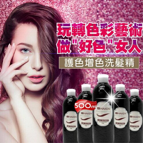 【補色護理】台灣製HAKEN護色增色洗髮精-500mL(七色) [52088]