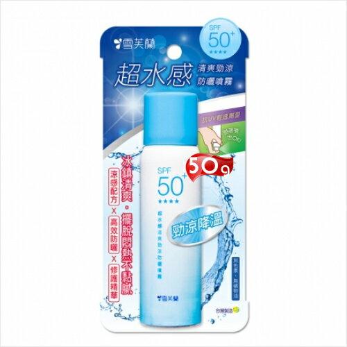 【SPF50+】台灣!雪芙蘭超水感清爽勁涼防曬噴霧-50g [52089]身體適用
