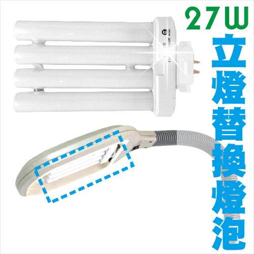 727W立燈.落地燈專用四管燈泡(單入)UY-98 [52099]