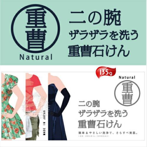 日本Pelican沛麗康重曹去角質美臀皂-135g [52195]