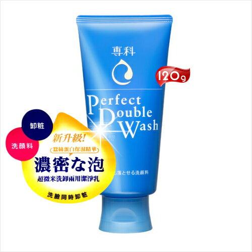 【洗臉同時卸妝】升級版!洗顏專科超微米洗卸潔淨乳-120g [52206]