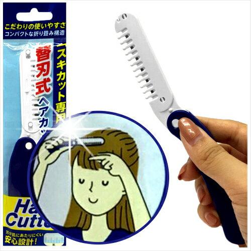 日本!KHC-1可替換刀刃瀏海修容不鏽鋼削刀(單入) [52268]另售刀片