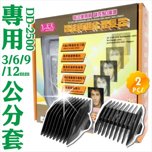 天天DD-2500理髮器電剪專用--3/6/9/12mm公分套(2個) [52283]