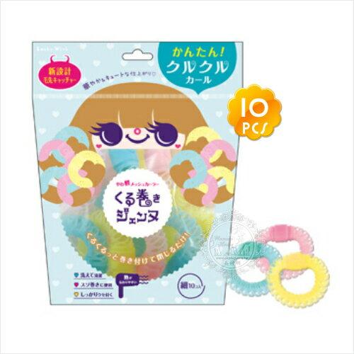 【自然捲度好浪漫】貝印120-11甜甜圈髮捲(S/10入) [52293]