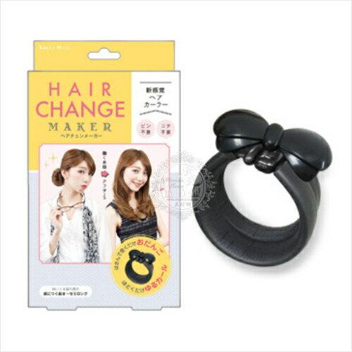 【手殘女必備】貝印HCM800魅力滿點造型轉換髮圈(單入)[52307]