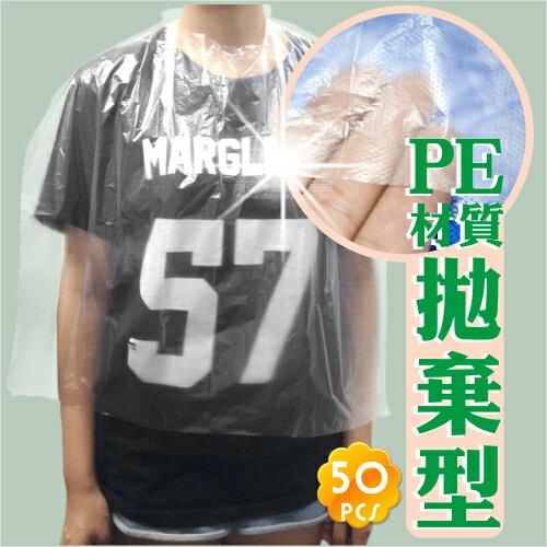 美髮沙龍必備-拋棄式剪染燙髮PE材質披肩圍巾(50入) [52477]