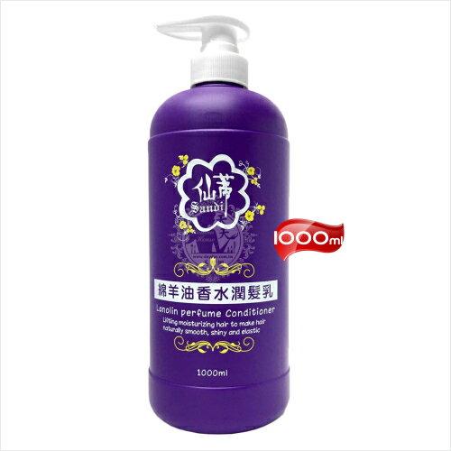仙蒂綿羊油香水潤髮乳~1000mL  52584