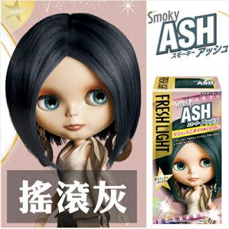 FRESHLIGHT富麗絲染髮系列-搖滾灰 [23926]小布娃娃