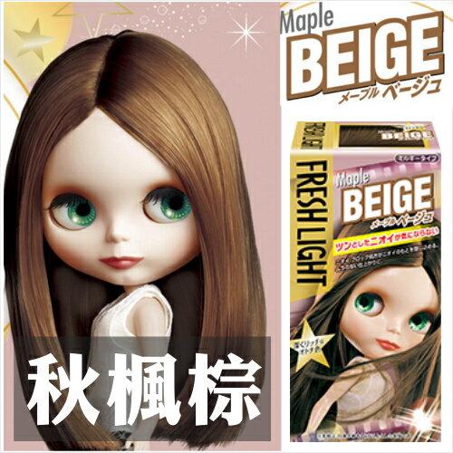 FRESHLIGHT富麗絲染髮系列-秋楓棕 [23927]小布娃娃