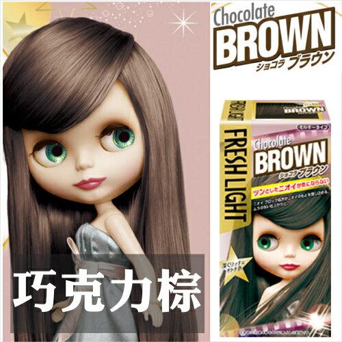 FRESHLIGHT富麗絲染髮系列-巧克力棕 [23929]小布娃娃