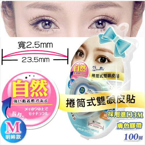 【3M進口膚色膠帶】G-9059隱型捲筒雙眼皮貼-100回(M) [52586]大眼美女