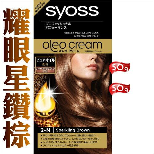SYOSS絲蘊精油養護染髮系列~50g 2~N耀眼星鑽棕   52982 灰白髮