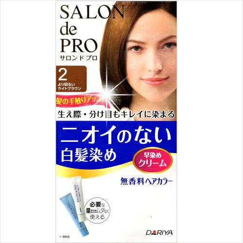 DARIYA 塔莉雅 Salon de Pro 沙龍級染髮劑-白髮染 無味型 日本原裝-2號亮褐 [53254]